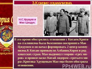 В это время обострились отношения с Китаем.Крити-ка сталинизма была болезненно в