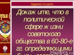 Докажите, что в политической сфере жизни советского общества в 60-80-е гг. опред