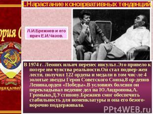 В 1974 г. Леоних ильич перенес инсульт.Это привело к потере им чувства реальност