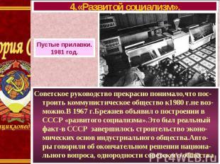 Советское руководство прекрасно понимало,что пос-троить коммунистическое обществ