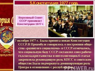 7 октября 1977 г. Была принята новая Конституция СССР.В Преамбуле говорилось о п