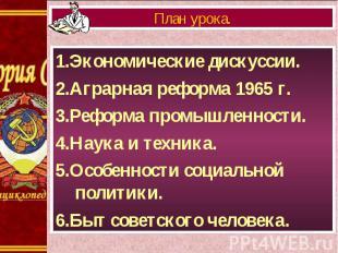 1.Экономические дискуссии. 1.Экономические дискуссии. 2.Аграрная реформа 1965 г.