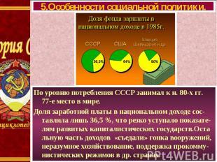 По уровню потребления СССР занимал к н. 80-х гг. 77-е место в мире. По уровню по