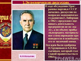 В ходе обсуждения Прог-раммы партии,в СССР начались дискуссии по вопросам эконом
