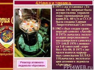 В 1975 г.на установке «То-комак-10» впервые была осуществлена управля-емая термо