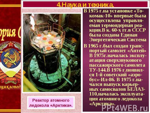 В 1975 г.на установке «То-комак-10» впервые была осуществлена управля-емая термоядерная реа-кция.В к. 60-х гг.в СССР была создана Единая Энергетическая Система В 1975 г.на установке «То-комак-10» впервые была осуществлена управля-емая термоядерная р…