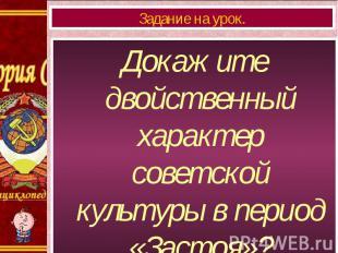 Докажите двойственный характер советской культуры в период «Застоя»? Докажите дв