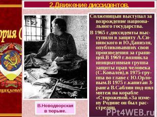 Солженицын выступал за возрождение национа-льного государства. Солженицын выступ