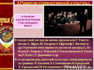 В театре свой взгляд на жизнь предлагали Г.Товсто-ногов,А.Эфрос,М.Захаров,О.Ефре