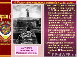 Советский балет ставший лучшим в мире гордил-ся М.Плиссецкой,М.Ли епой, В.Василь