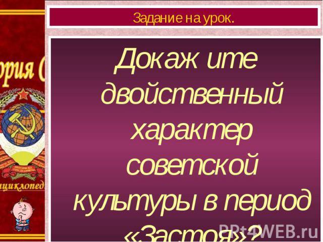Докажите двойственный характер советской культуры в период «Застоя»? Докажите двойственный характер советской культуры в период «Застоя»?