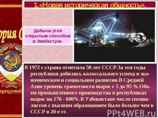 В 1972 г.страна отметила 50 лет СССР.За эти годы республики добились колоссально