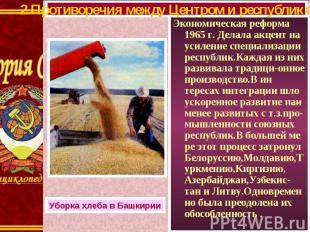 Экономическая реформа 1965 г. Делала акцент на усиление специализации республик.