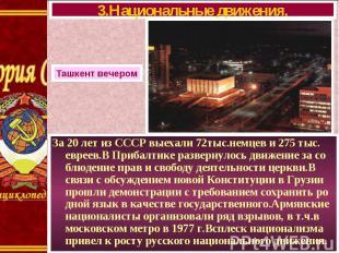 За 20 лет из СССР выехали 72тыс.немцев и 275 тыс. евреев.В Прибалтике развернуло