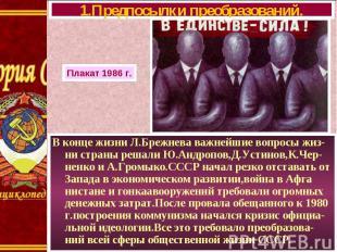 В конце жизни Л.Брежнева важнейшие вопросы жиз-ни страны решали Ю.Андропов,Д.Уст