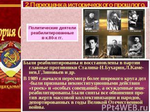 Были реабилитированы и восстановлены в партии главные противники Сталина-Н.Бухар