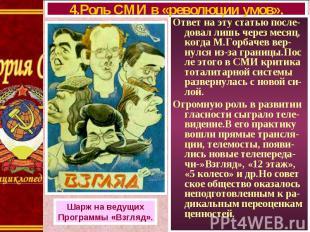Ответ на эту статью после- довал лишь через месяц, когда М.Горбачев вер-нулся из