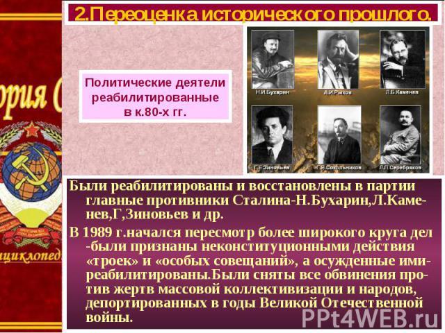 Были реабилитированы и восстановлены в партии главные противники Сталина-Н.Бухарин,Л.Каме-нев,Г,Зиновьев и др. Были реабилитированы и восстановлены в партии главные противники Сталина-Н.Бухарин,Л.Каме-нев,Г,Зиновьев и др. В 1989 г.начался пересмотр …