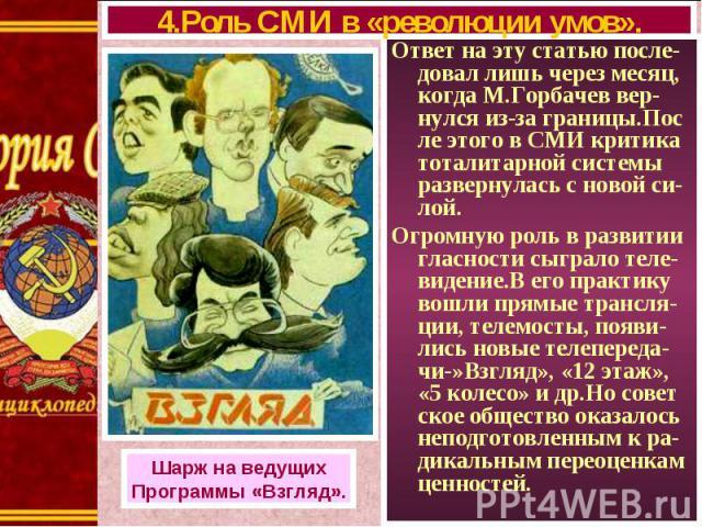 Ответ на эту статью после- довал лишь через месяц, когда М.Горбачев вер-нулся из-за границы.Пос ле этого в СМИ критика тоталитарной системы развернулась с новой си-лой. Ответ на эту статью после- довал лишь через месяц, когда М.Горбачев вер-нулся из…