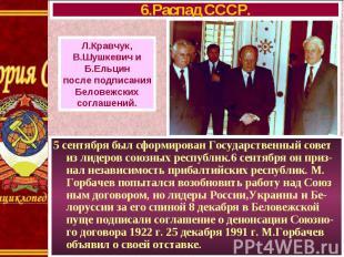 5 сентября был сформирован Государственный совет из лидеров союзных республик.6