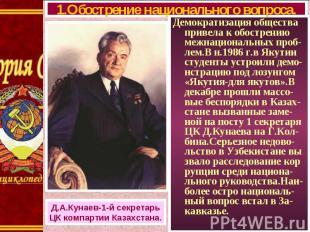 Демократизация общества привела к обострению межнациональных проб-лем.В н.1986 г