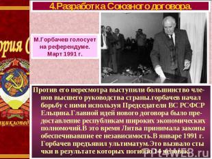 Против его пересмотра выступили большинство чле-нов высшего руководства страны.г