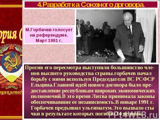 Против его пересмотра выступили большинство чле-нов высшего руководства страны.горбачев начал борьбу с ними используя Председателя ВС РСФСР Ельцина.Главной идей нового договора было пре-доставление республикам широких экономических полномочий.В это …