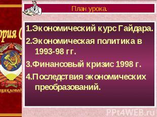 1.Экономический курс Гайдара. 1.Экономический курс Гайдара. 2.Экономическая поли