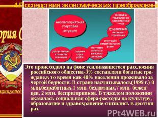 Это происходило на фоне усиливавшегося расслоения российского общества-3% состав