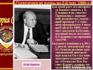 Быстрый рост его авторите та вызвал зависть у Б. Ельцина и он сместил Примакова