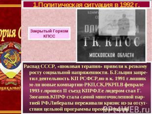 Распад СССР, «шоковая терапия» привели к резкому росту социальной напряженности.