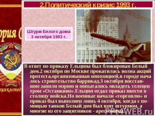 В ответ по приказу Ельцина был блокирован Белый дом.2 октября по Москве прокатил
