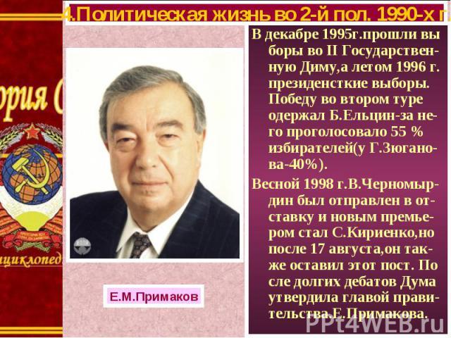 В декабре 1995г.прошли вы боры во II Государствен-ную Диму,а летом 1996 г. президенсткие выборы. Победу во втором туре одержал Б.Ельцин-за не-го проголосовало 55 % избирателей(у Г.Зюгано- ва-40%). В декабре 1995г.прошли вы боры во II Государствен-ну…