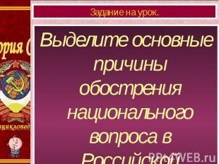 Выделите основные причины обострения национального вопроса в Российской Федераци