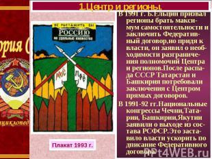 В 1991 г. Б.Ельцин призвал регионы брать макси-мум самостоятельности и заключить