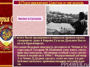 В итоге были предприняты попытки провозгласить сувернитет даже в Кирове,Туле,на