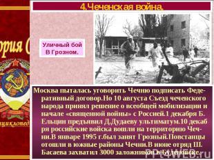 Москва пыталась уговорить Чечню подписать Феде-ративный договор.Но 10 августа Съ