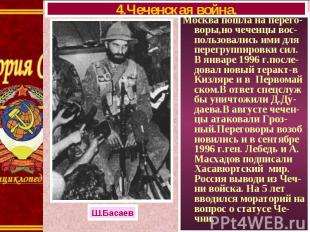 Москва пошла на перего-воры,но чеченцы вос-пользовались ими для перегруппировки