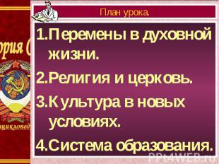 1.Перемены в духовной жизни. 1.Перемены в духовной жизни. 2.Религия и церковь. 3