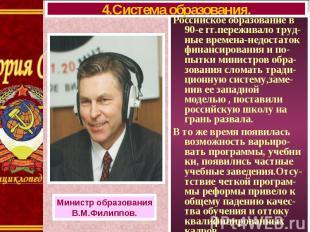 Российское образование в 90-е гг.переживало труд-ные времена-недостаток финансир