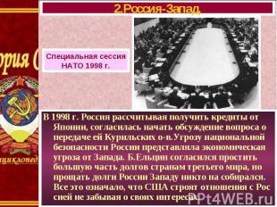 В 1998 г. Россия рассчитывая получить кредиты от Японии, согласилась начать обсу