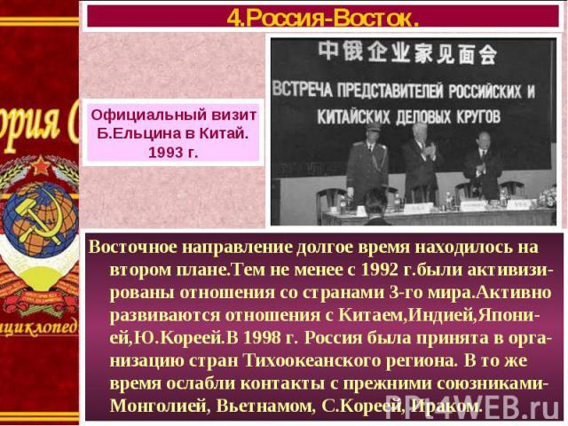 Восточное направление долгое время находилось на втором плане.Тем не менее с 1992 г.были активизи-рованы отношения со странами 3-го мира.Активно развиваются отношения с Китаем,Индией,Япони-ей,Ю.Кореей.В 1998 г. Россия была принята в орга-низацию стр…