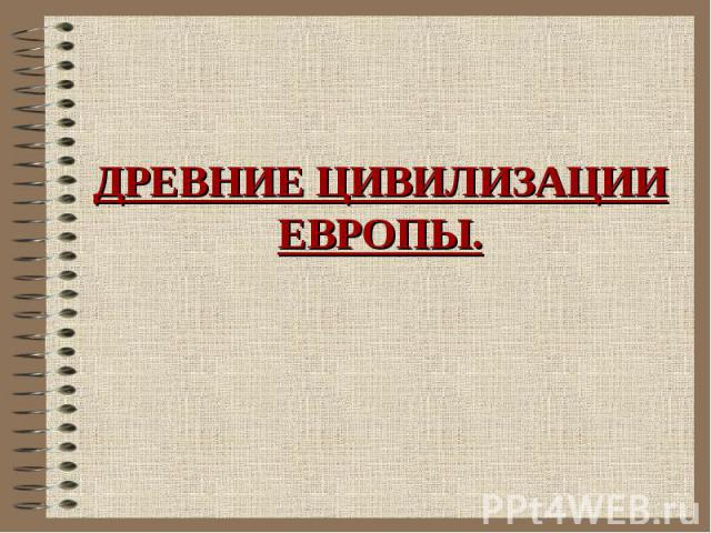 ДРЕВНИЕ ЦИВИЛИЗАЦИИ ЕВРОПЫ.