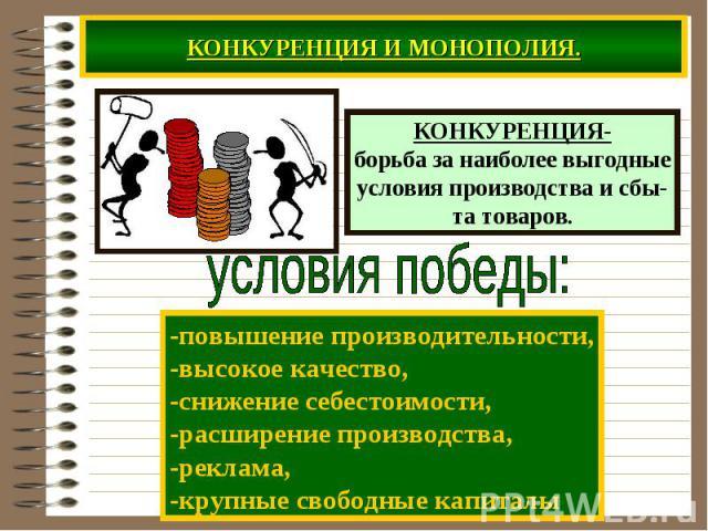КОНКУРЕНЦИЯ И МОНОПОЛИЯ.