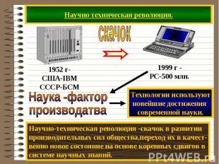 Научно техническая революция.
