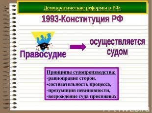 Демократические реформы в РФ.