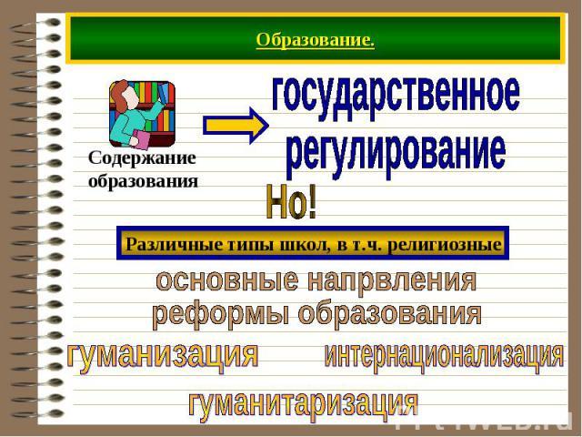 Образование.