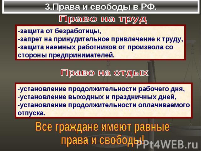 3.Права и свободы в РФ.