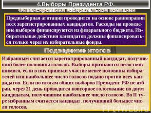4.Выборы Президента РФ.