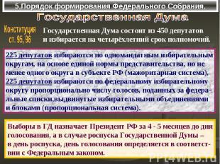 5.Порядок формирования Федерального Собрания.